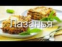 Пошаговый рецепт очень вкусной мясной лазаньи болоньезе с фаршем и грибами