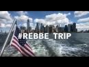 REBBE TRIP YAHAD Girls 2018