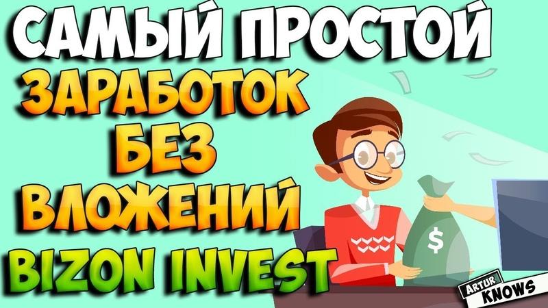 Реальный заработок без вложений на сайте Bizon Invest