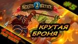 КРУТАЯ БРОНЯ Beasts Battle 2 Прохождение #5