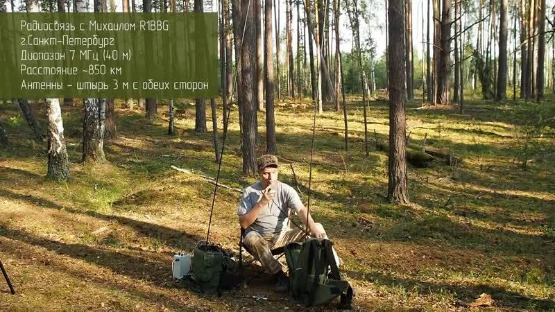 Радиоканал с Алексеем Игониным Радиосвязь с Q-MAC HF-90 и Barrett 940 Manpack-radio в полях
