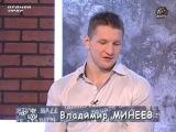 Али Багаутинов и Владимир Минеев - в программе