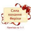 Сила Кохання Феріхи ♥ Aсi ♥ Любов і покарання