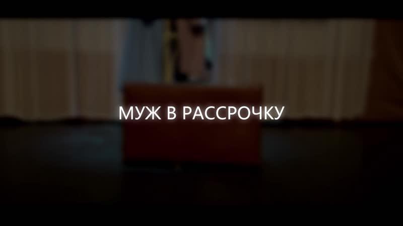 МУЖ В РАССРОЧКУ