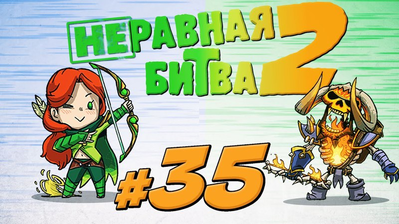 Неравная битва 2 Выпуск 35 The Uneven Fight 2 Windranger vs Clinkz