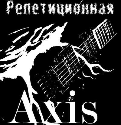Axis Step, 15 ноября 1967, Чита, id132384789