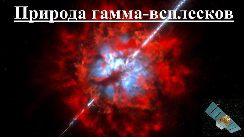 Природа гамма-всплесков