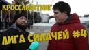 Кросслифтинг 2018 Лига Силачей Руси 4