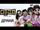 Драма _ Drama (2012) DVDRip