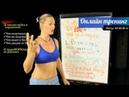 3 НЛП фишки в снижении веса в тренинге Минус 10 20 30