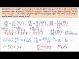 Задача 3 (В4) № 77363 ЕГЭ-2015 по математике. Урок 24