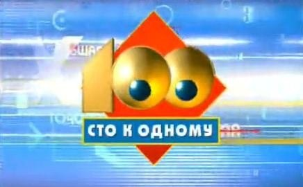 "Сто к одному (НТВ, 08.01.1995) ""Гурманы"" - ""Квачи&..."