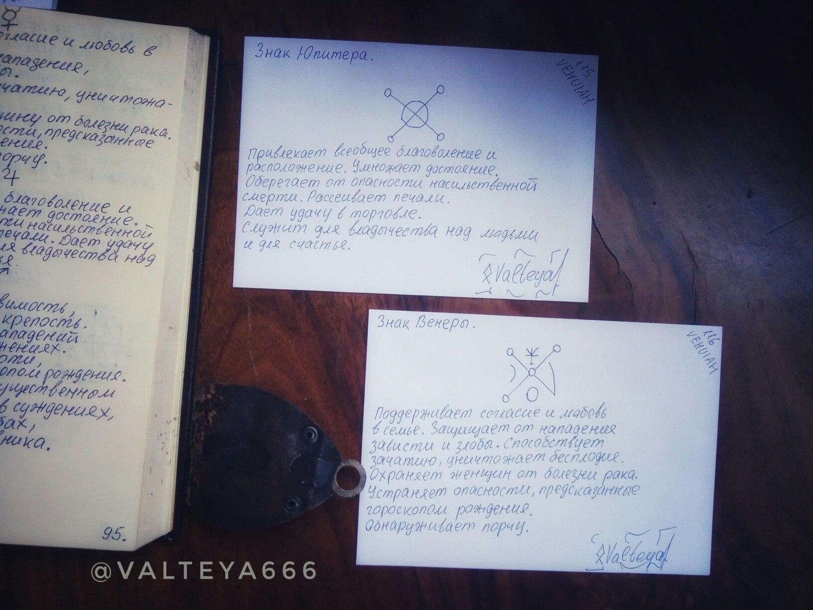 Рунограмма - Конверты с магическими программами от Елены Руденко. Ставы, символы, руническая магия.  - Страница 6 KyJulPorzZY