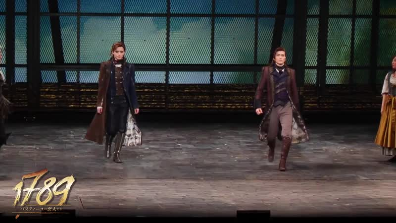 『1789 -バスティーユの恋人たち-』 2018-4-9 初日カーテンコール映像