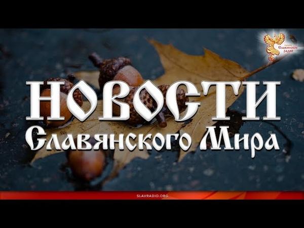Новости Славянского Мира. Выпуск 115