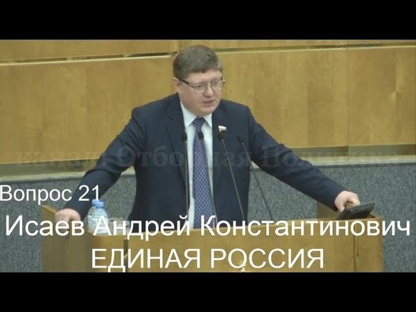 Депутат ГД о Пополнении Бюджета Пенсионного Фонда Деньгами Коррупционеров!!