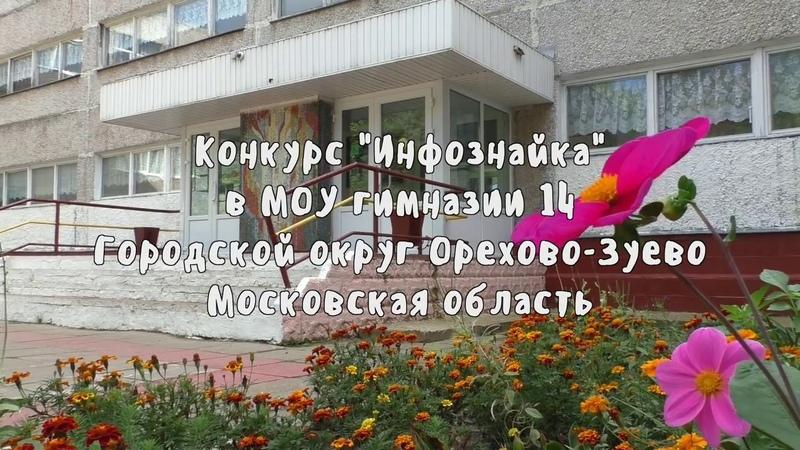 Конкурс Инфознайка в МОУ гимназии №14 г о Орехово Зуево Московской области