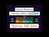 AIZMER – Новый Майнинг (ХАЙП) | Подарок - 100 Gh/s | Обзор Сайта | Похожий на Fleex | Старт 27.08
