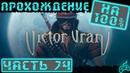 Victor Vran DLC Mötorhead - Прохождение. Часть 74: Исчезающий родник. Суккуб-ведьма