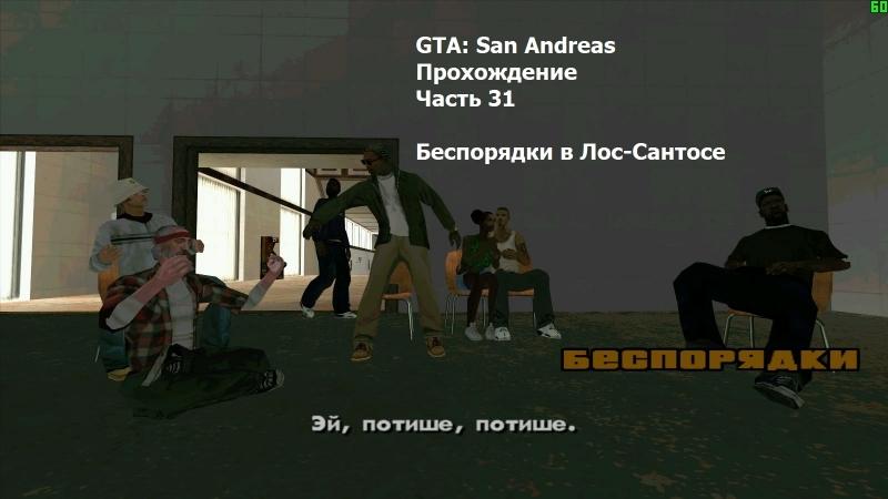GTA: San Andreas(31) - Захват территории и беспорядки в Лос-Сантосе