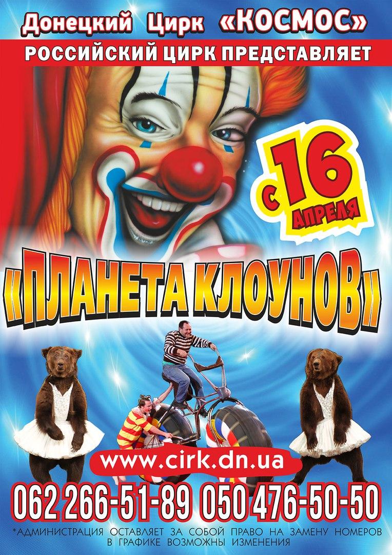 «Росгосцирк» и Большой московский цирк впервые в истории ДНР проведут фестиваль клоунов