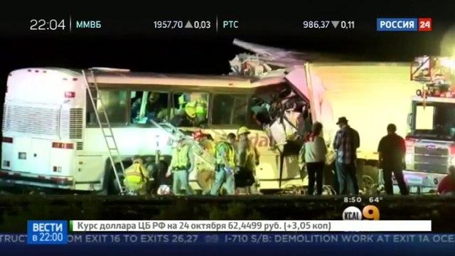 Новости на «Россия 24» • Автобус против грузовика: в Калифорнии 7 человек погибли, 21 ранен