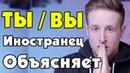 Иностранец объясняет ТЫ и ВЫ в русском языке!