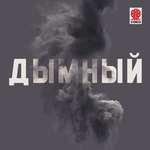 СОЮЗ: Дымный