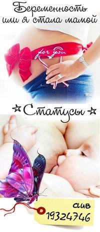 СТАТУСЫ - Беременность или я стала Мамой★ | ВКонтакте
