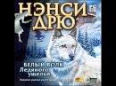 ~Прощай,Камилла.Сауна~Белый волк Ледяного ущелья.Часть 6