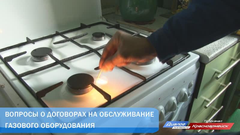 Вопросы о договорах на обслуживание газового оборудования