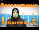 Футбольный клуб Ростсельмаш Околофутбол