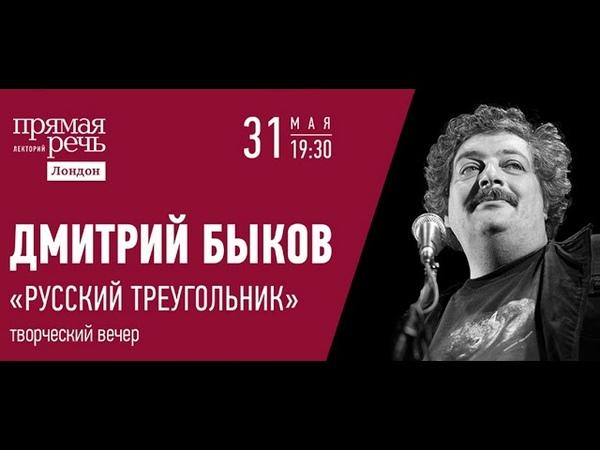 2018 05 31 Дмитрий Быков «РУССКИЙ ТРЕУГОЛЬНИК» London