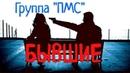 ПМС - БЫВШИЕ live EMERGENZA