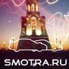 SMOTRA Kаменск-Уральский Official VK Group
