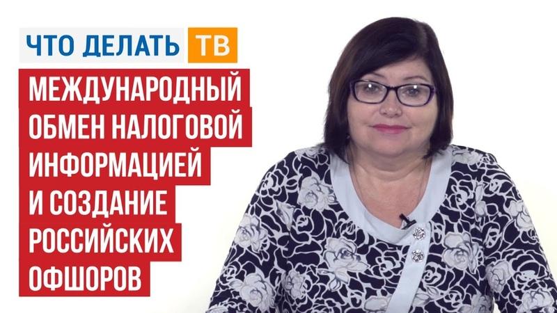 Международный обмен налоговой информацией и создание российских офшоров