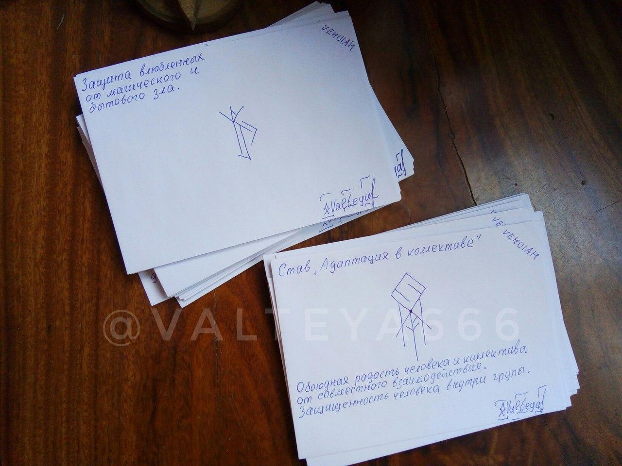 Рунограмма - Конверты с магическими программами от Елены Руденко. Ставы, символы, руническая магия.  - Страница 6 TkTMiWdFjUc