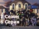 Люди Икс Эволюция 2 Сезон 6 Серия По Воле Волн