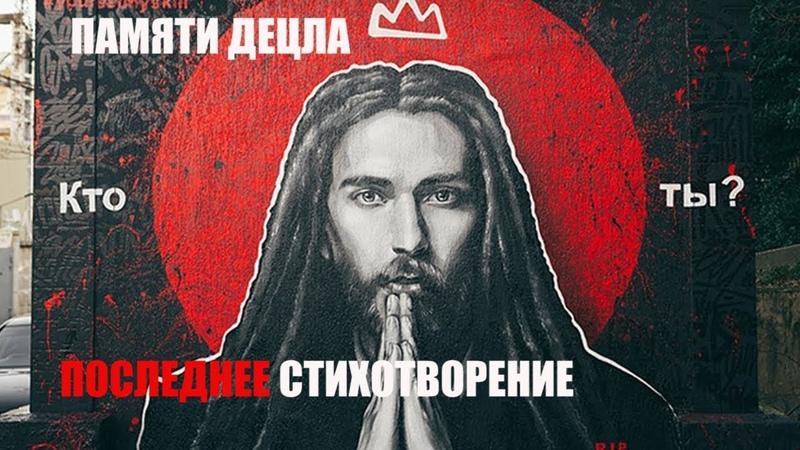 ДЕЦЛ ПОСЛЕДНЕЕ СТИХОТВОРЕНИЕ Памяти Кирилла Толмацкого