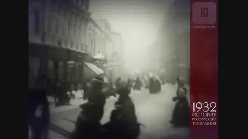 Первая передача российского телевидения, 1931