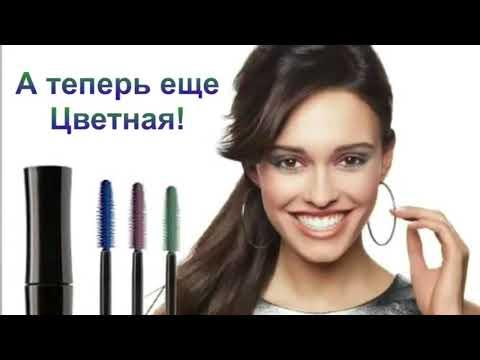Новые цветные и черные туши Мери Кей- длина и объем в 3 раза быстрее!