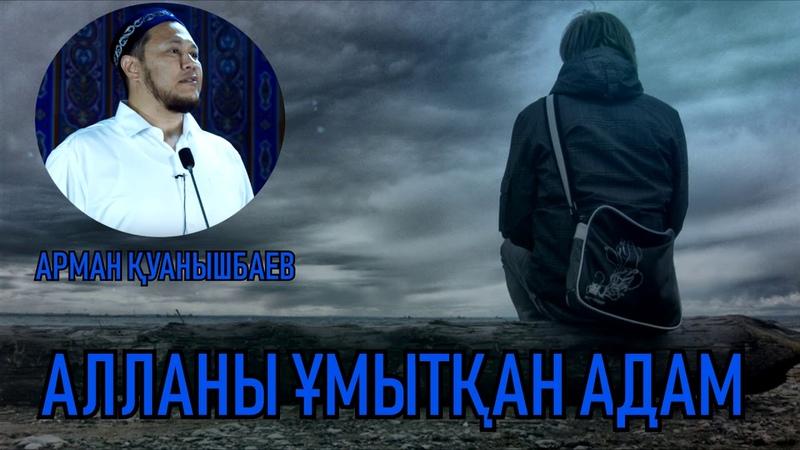 АЛЛАНЫ ҰМЫТҚАН АДАМ Арман Қуанышбаев