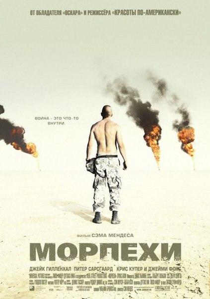 Морпехи (2005)