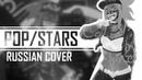 K/DA POP/STARS RUS cover by Fortex