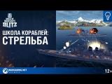 World of Warships Blitz- Школа Кораблей- Стрельба EP 1