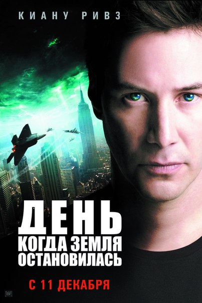 День, когда Земля остановилась (2008)