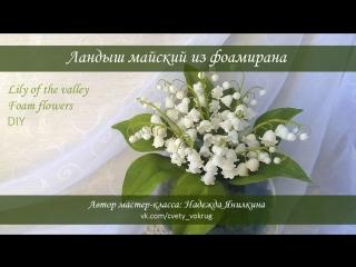 Ландыш майский из фоамирана мастер-класс _ Lily of the valley _ foam flower _ DIY
