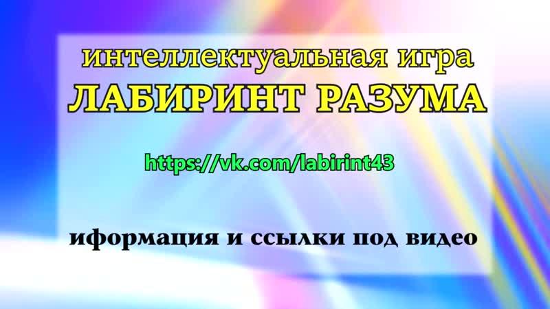 5 апреля - Лабиринт разума