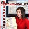 Сертификация без проблем