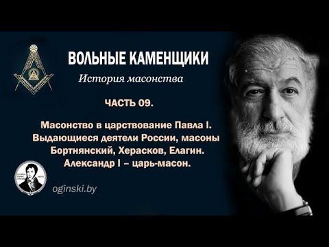 История масонства. Часть 08. Масон Николай Новиков и его ссора с Екатериной II
